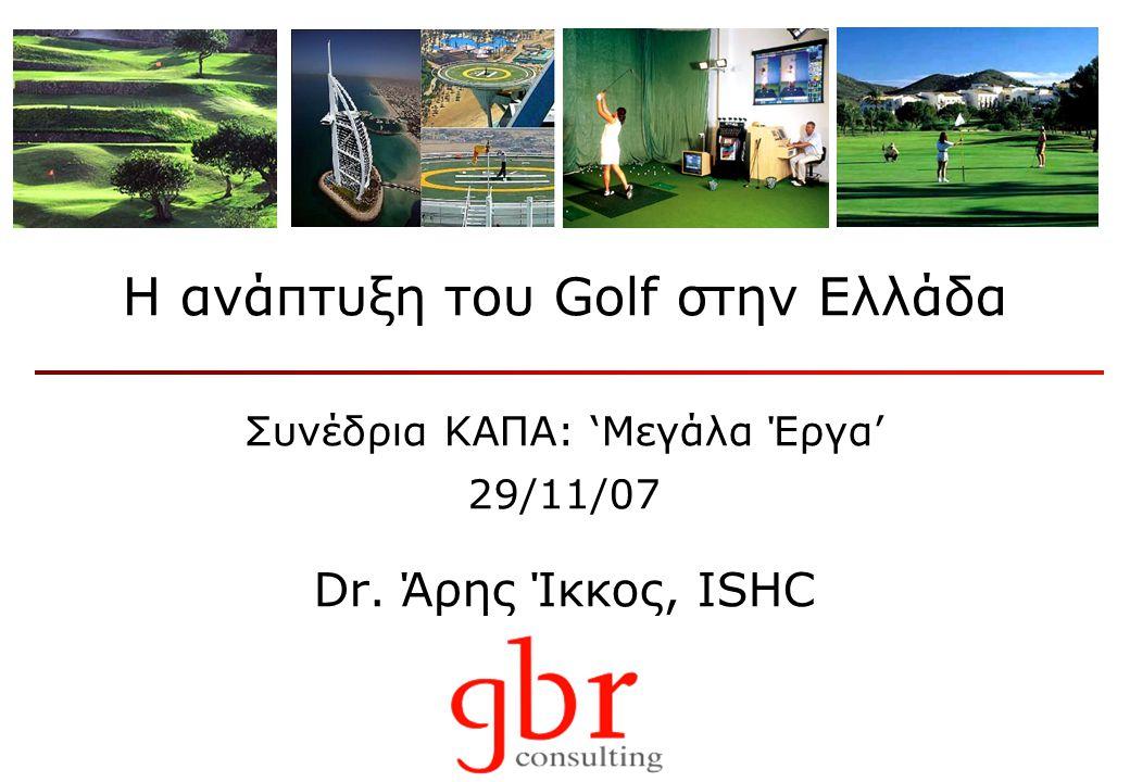 H ανάπτυξη του Golf στην Ελλάδα Συνέδρια ΚΑΠΑ: 'Μεγάλα Έργα' 29/11/07 Dr. Άρης Ίκκος, ISHC