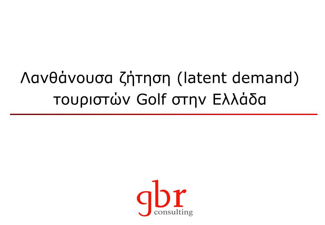 Λανθάνουσα ζήτηση (latent demand) τουριστών Golf στην Ελλάδα