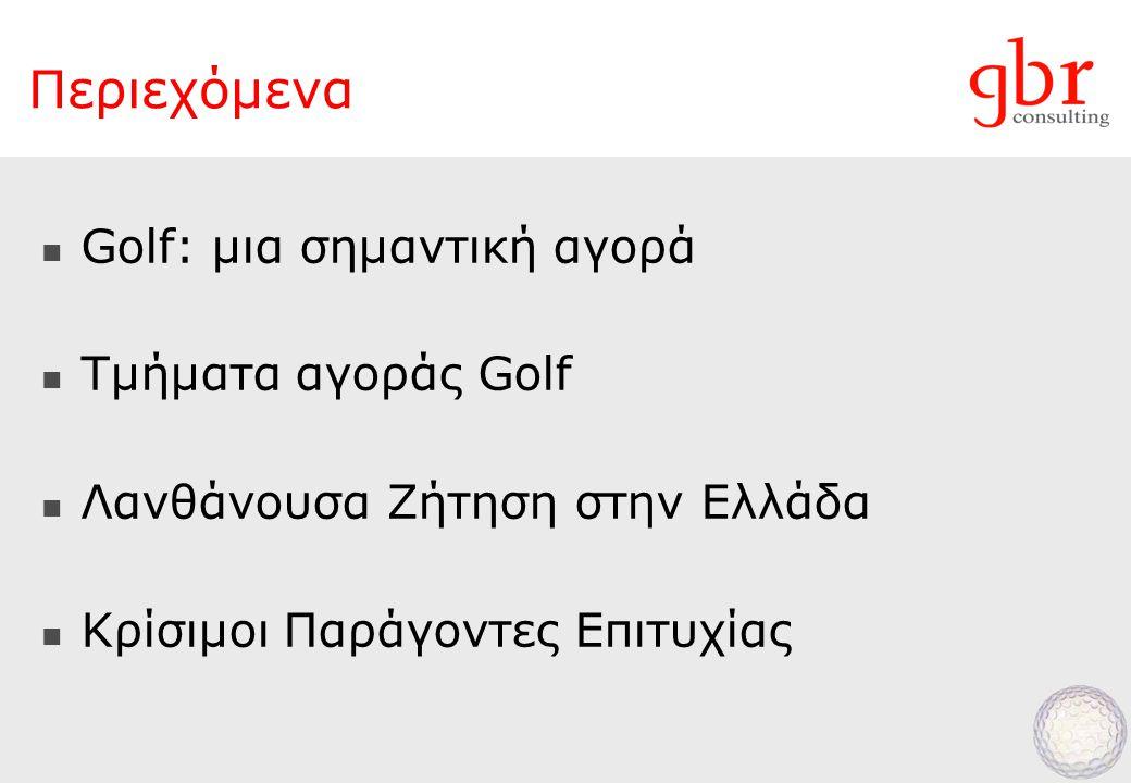 Περιεχόμενα  Golf: μια σημαντική αγορά  Τμήματα αγοράς Golf  Λανθάνουσα Ζήτηση στην Ελλάδα  Κρίσιμοι Παράγοντες Επιτυχίας