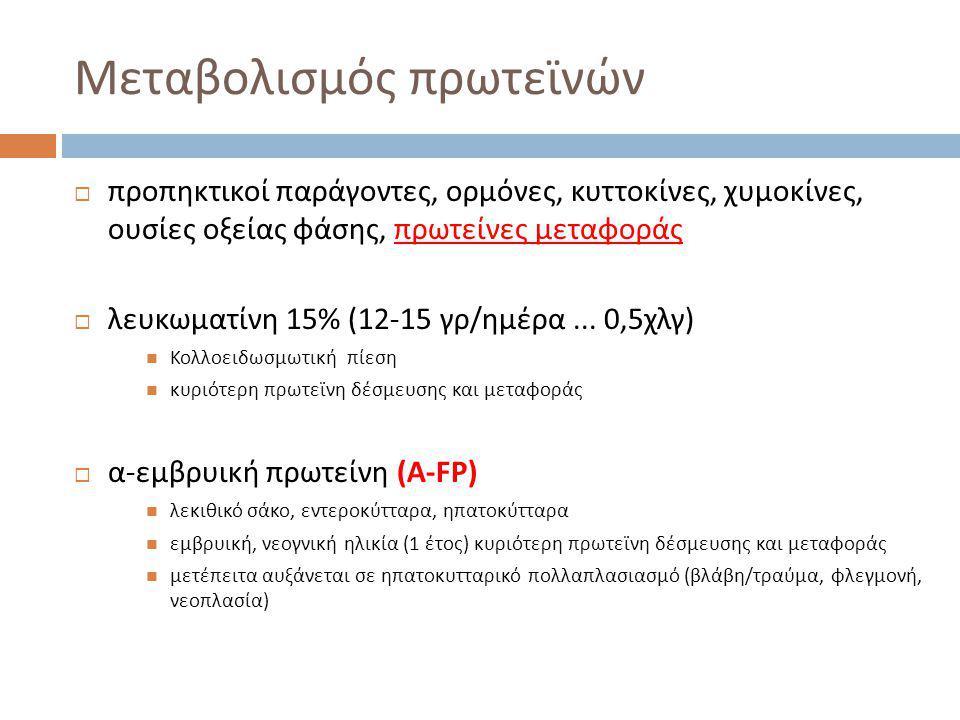 Μεταβολισμός πρωτεϊνών  προπηκτικοί παράγοντες, ορμόνες, κυττοκίνες, χυμοκίνες, ουσίες οξείας φάσης, πρωτείνες μεταφοράς  λευκωματίνη 15% (12-15 γρ/