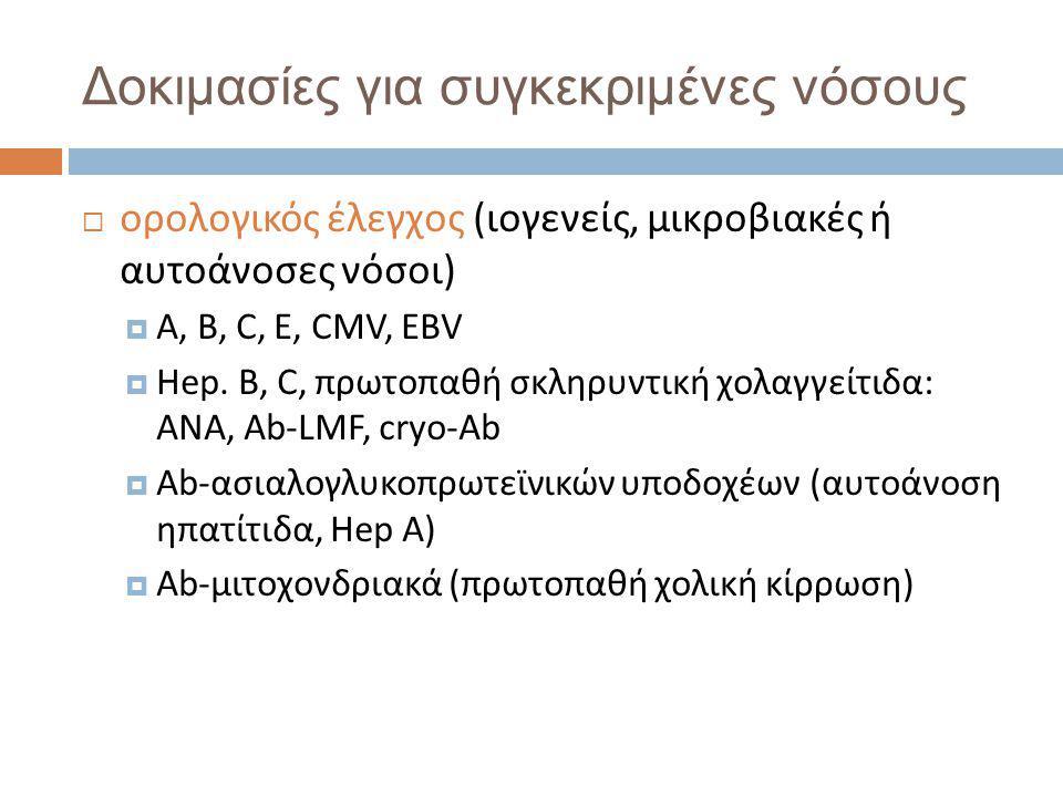 Δοκιμασίες για συγκεκριμένες νόσους  ορολογικός έλεγχος (ιογενείς, μικροβιακές ή αυτοάνοσες νόσοι)  A, B, C, E, CMV, EBV  Hep.