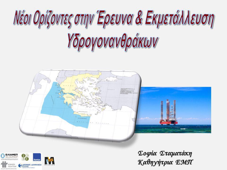 Ερωτήματα  Τι έχει γίνει μέχρι σήμερα;  Υπάρχουν πετρελαιοπιθανές περιοχές στην Ελλάδα ;  Ποιες οι δυνατότητες και οι προοπτικές ;  Πως εξελίσσονται οι έρευνες;  Πότε αναμένονται αποτελέσματα ;  Ποια τα αναμενόμενα οφέλη;  Υπάρχει ελκυστικό επενδυτικό πλαίσιο & επιχειρηματικό ενδιαφέρον;  Ποια η επιβεβλημένη στρατηγική ;