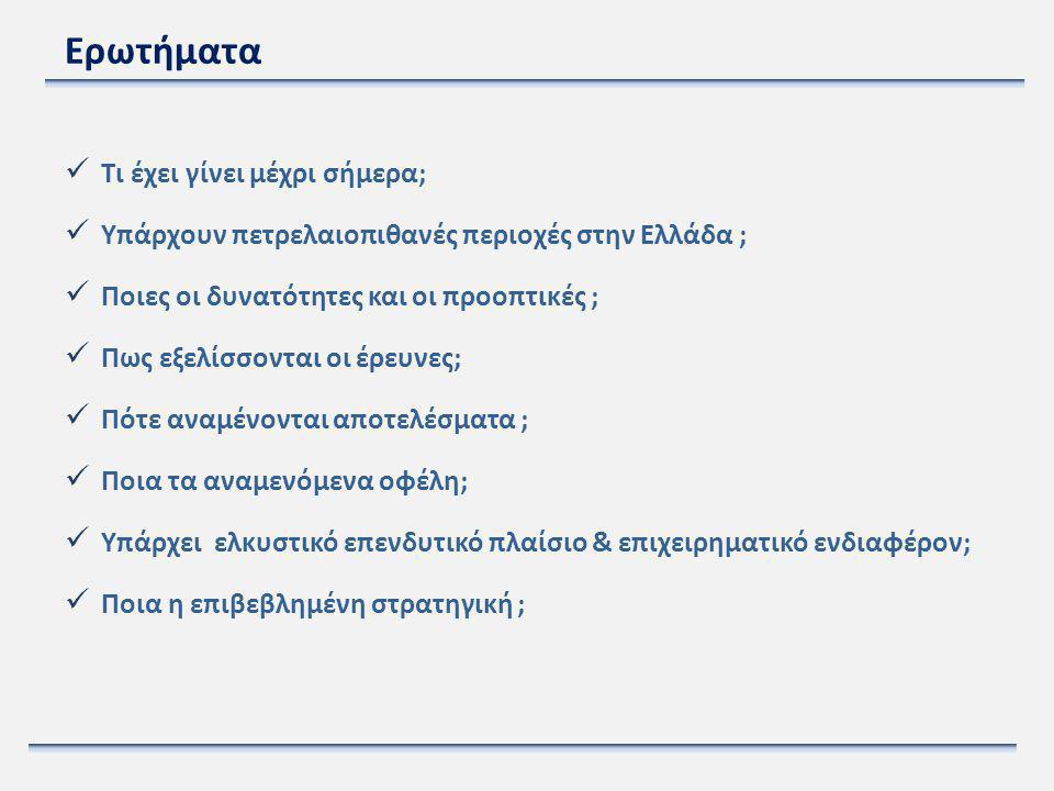 Ερωτήματα  Τι έχει γίνει μέχρι σήμερα;  Υπάρχουν πετρελαιοπιθανές περιοχές στην Ελλάδα ;  Ποιες οι δυνατότητες και οι προοπτικές ;  Πως εξελίσσοντ