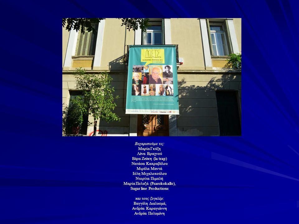 Ευχαριστούμε τις: Μαρία Γκύζη Λένα Βραχνού Βέρα Ζεύκη (la trap) Νατάσα Καπραβέλου Μιρέλα Μαντά Ιόλη Μιχαλοπούλου Ντορίτα Πιμπλή Μαρία Πολυξά (Psarokok