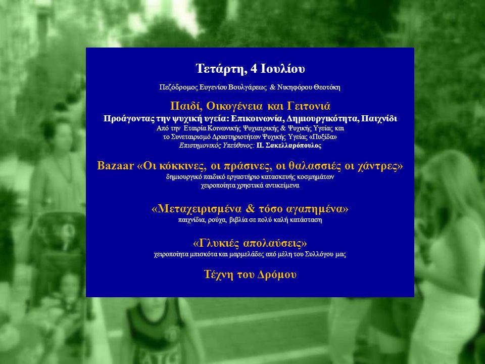 Τετάρτη, 4 Ιουλίου Πεζόδρομος Ευγενίου Βουλγάρεως & Νικηφόρου Θεοτόκη Παιδί, Οικογένεια και Γειτονιά Προάγοντας την ψυχική υγεία: Επικοινωνία, Δημιουρ