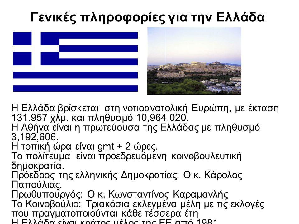 Γενικές πληροφορίες για την Ελλάδα Η Ελλάδα βρίσκεται στη νοτιοανατολική Ευρώπη, με έκταση 131.957 χλμ. και πληθυσμό 10,964,020. Η Αθήνα είναι η πρωτε