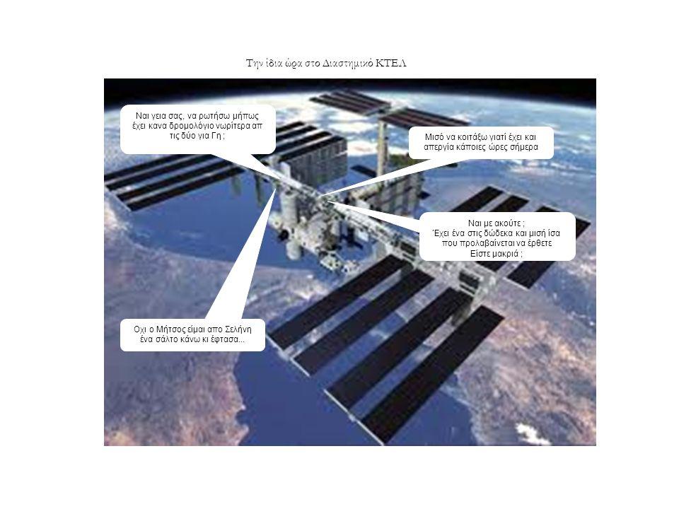 Την ίδια ώρα στο Διαστημικό ΚΤΕΛ Ναι γεια σας, να ρωτήσω μήπως έχει κανα δρομολόγιο νωρίτερα απ τις δύο για Γη ; Μισό να κοιτάξω γιατί έχει και απεργί