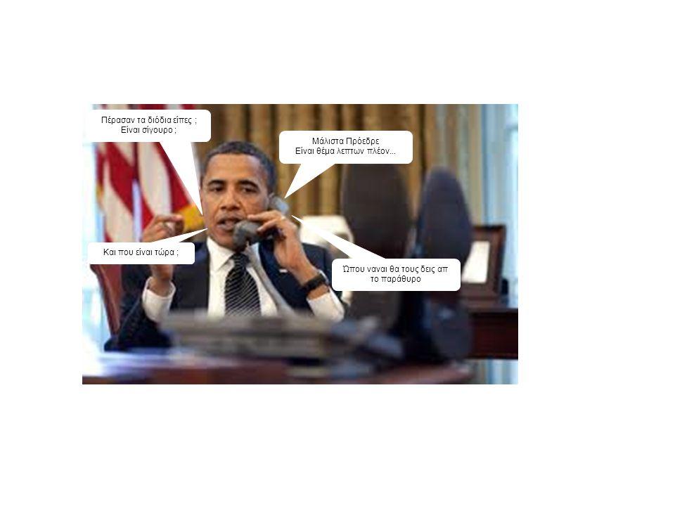 Πέρασαν τα διόδια είπες ; Είναι σίγουρο ; Μάλιστα Πρόεδρε Είναι θέμα λεπτων πλέον... Και που είναι τώρα ; Ώπου ναναι θα τους δεις απ το παράθυρο