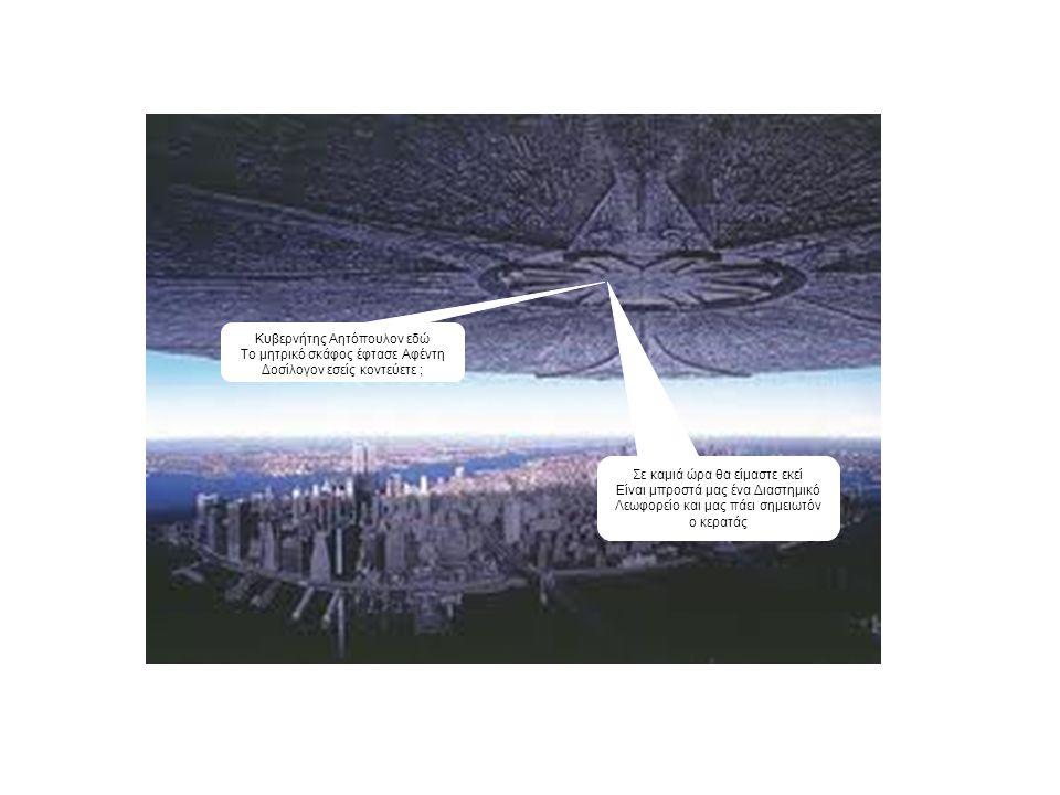Κυβερνήτης Αητόπουλον εδώ Το μητρικό σκάφος έφτασε Αφέντη Δοσίλογον εσείς κοντεύετε ; Σε καμιά ώρα θα είμαστε εκεί Είναι μπροστά μας ένα Διαστημικό Λε