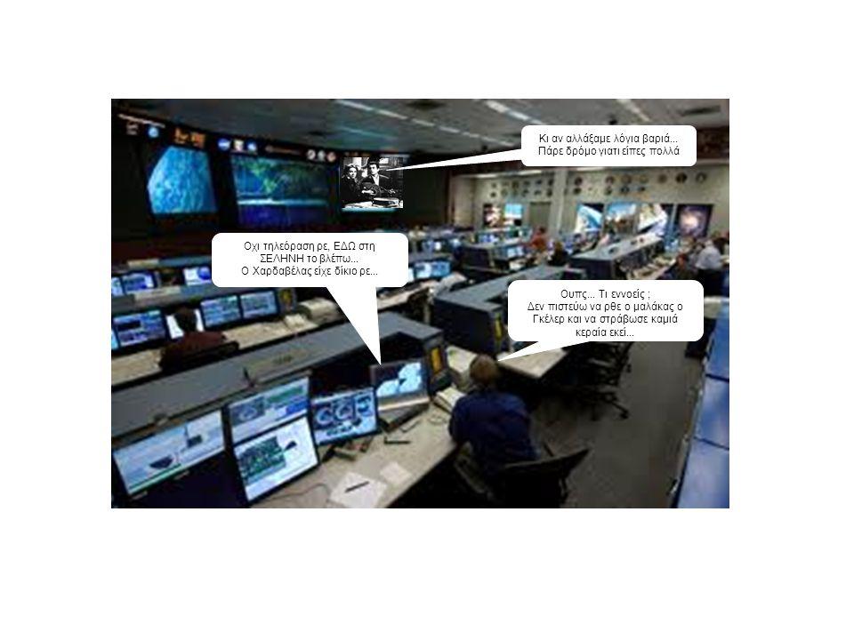 Κυβερνήτης Αητόπουλον εδώ Το μητρικό σκάφος έφτασε Αφέντη Δοσίλογον εσείς κοντεύετε ; Σε καμιά ώρα θα είμαστε εκεί Είναι μπροστά μας ένα Διαστημικό Λεωφορείο και μας πάει σημειωτόν ο κερατάς