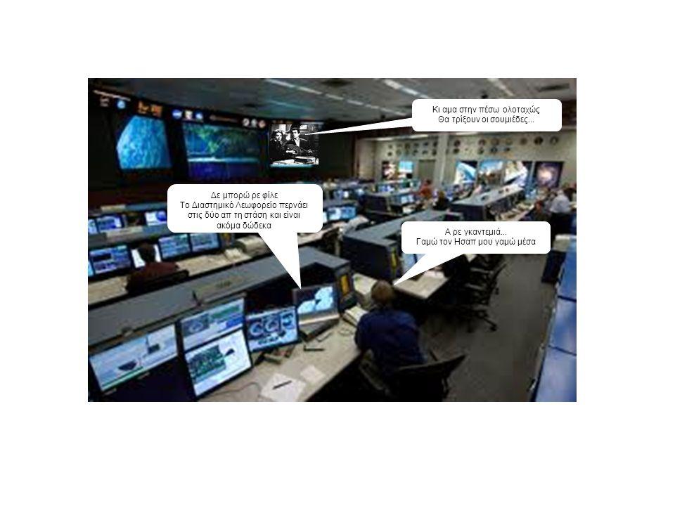 Την ίδια ώρα στο Διαστημικό ΚΤΕΛ Ναι γεια σας, να ρωτήσω μήπως έχει κανα δρομολόγιο νωρίτερα απ τις δύο για Γη ; Μισό να κοιτάξω γιατί έχει και απεργία κάποιες ώρες σήμερα Ναι με ακούτε ; Έχει ένα στις δώδεκα και μισή ίσα που προλαβαίνεται να έρθετε Είστε μακριά ; Οχι ο Μήτσος είμαι απο Σελήνη ένα σάλτο κάνω κι έφτασα...