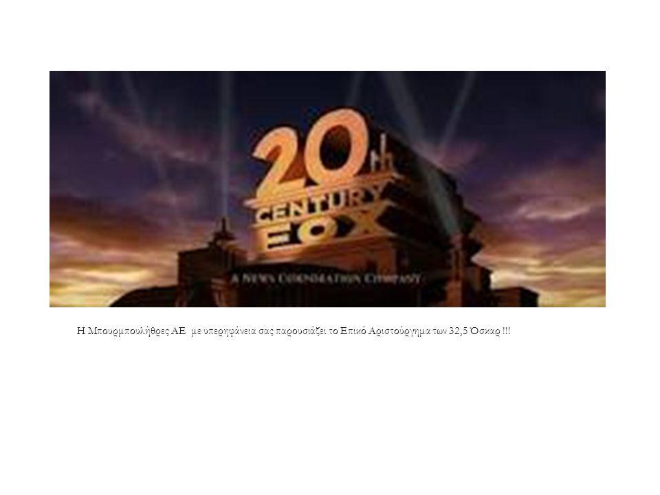 Η Μπουρμπουλήθρες ΑΕ με υπερηφάνεια σας παρουσιάζει το Επικό Αριστούργημα των 32,5 Όσκαρ !!!
