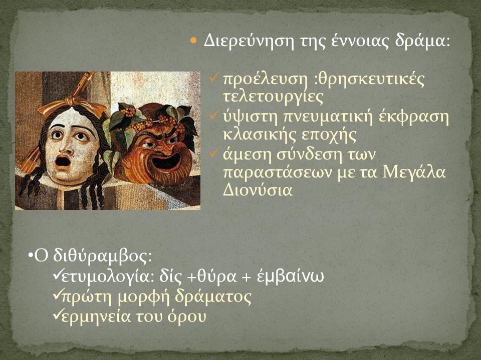  Διερεύνηση της έννοιας δράμα:  προέλευση :θρησκευτικές τελετουργίες  ύψιστη πνευματική έκφραση κλασικής εποχής  άμεση σύνδεση των παραστάσεων με