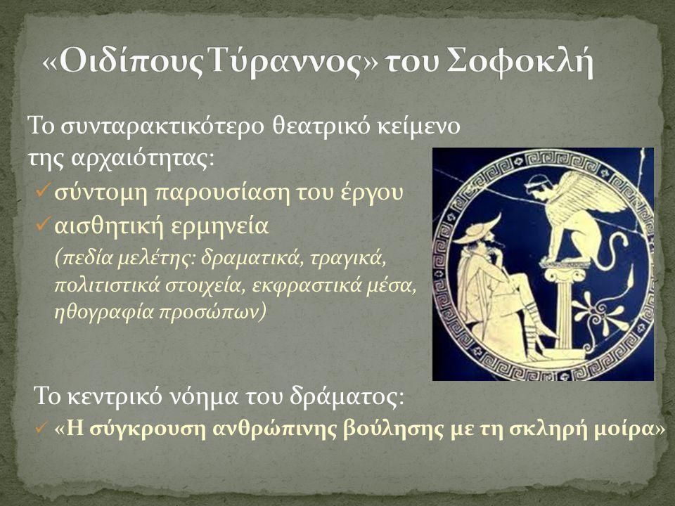 Το συνταρακτικότερο θεατρικό κείμενο της αρχαιότητας:  σύντομη παρουσίαση του έργου  αισθητική ερμηνεία (πεδία μελέτης: δραματικά, τραγικά, πολιτιστ