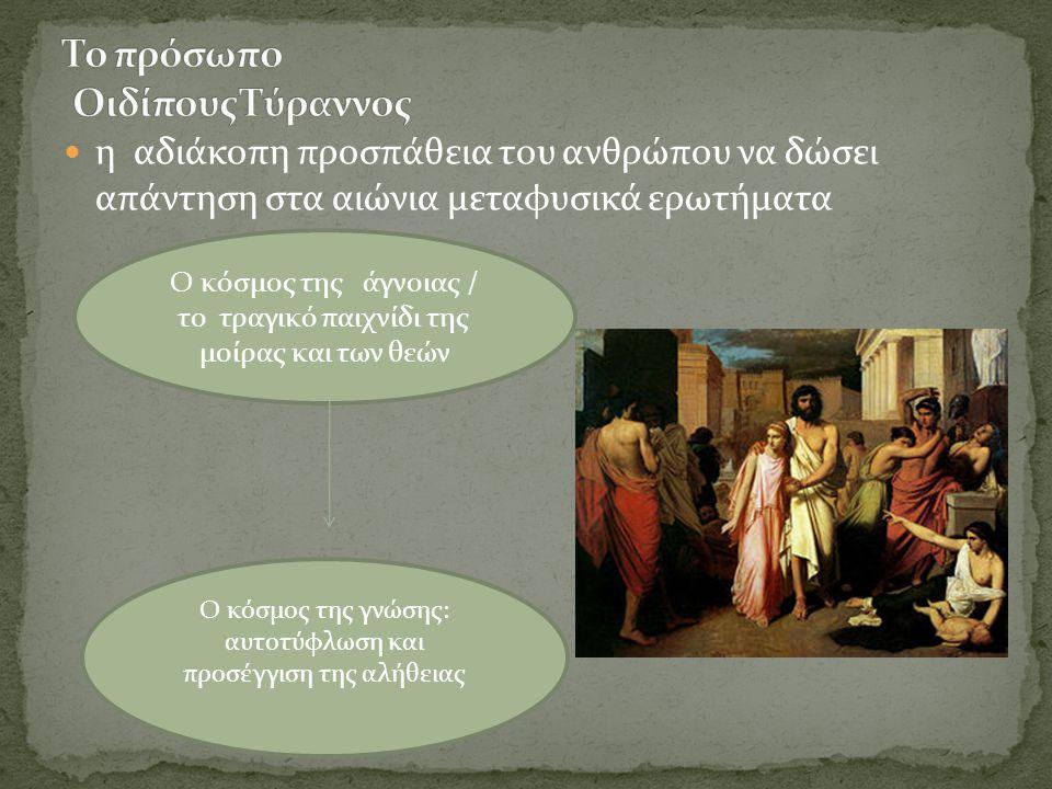  η αδιάκοπη προσπάθεια του ανθρώπου να δώσει απάντηση στα αιώνια μεταφυσικά ερωτήματα Ο κόσμος της άγνοιας / το τραγικό παιχνίδι της μοίρας και των θ