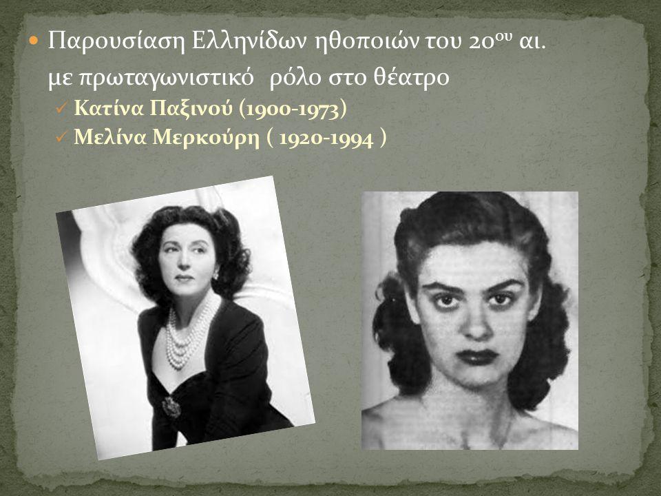  Παρουσίαση Ελληνίδων ηθοποιών του 20 ου αι. με πρωταγωνιστικό ρόλο στο θέατρο  Κατίνα Παξινού (1900-1973)  Μελίνα Μερκούρη ( 1920-1994 )