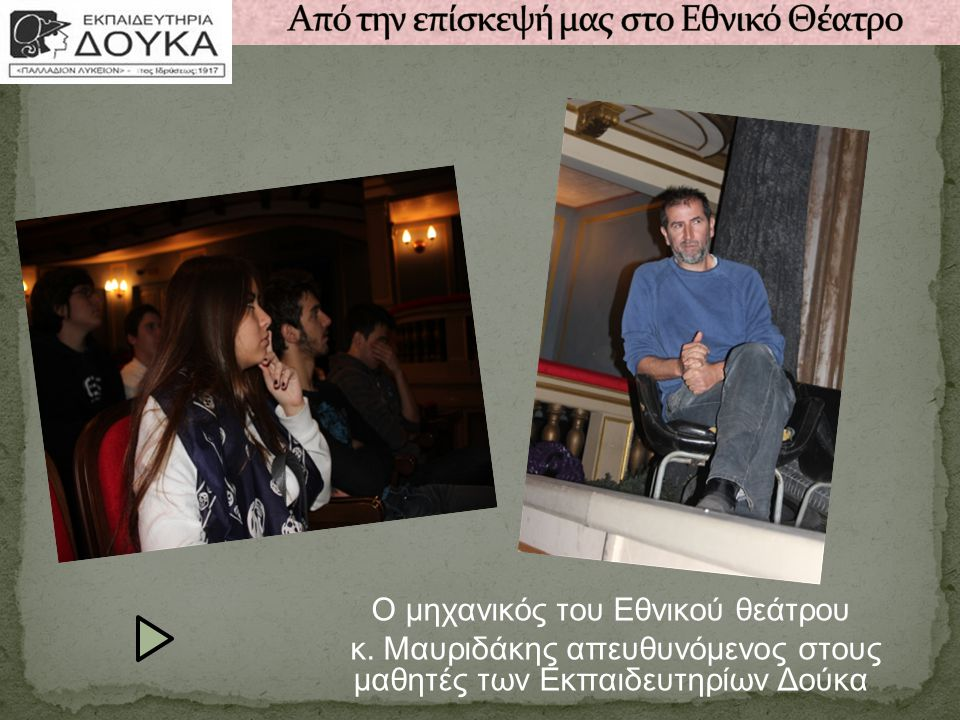 Ο μηχανικός του Εθνικού θεάτρου κ. Μαυριδάκης απευθυνόμενος στους μαθητές των Εκπαιδευτηρίων Δούκα