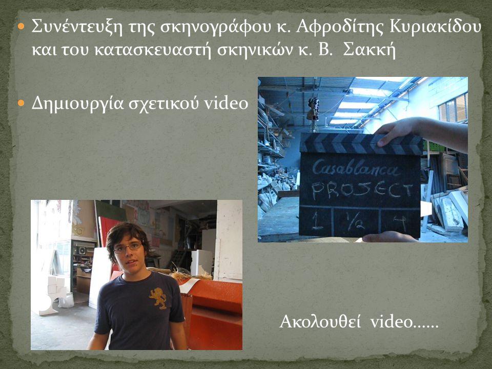  Συνέντευξη της σκηνογράφου κ. Αφροδίτης Κυριακίδου και του κατασκευαστή σκηνικών κ. Β. Σακκή  Δημιουργία σχετικού video Ακολουθεί video……