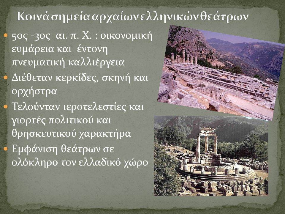  5ος -3ος αι. π. Χ. : οικονομική ευμάρεια και έντονη πνευματική καλλιέργεια  Διέθεταν κερκίδες, σκηνή και ορχήστρα  Τελούνταν ιεροτελεστίες και γιο