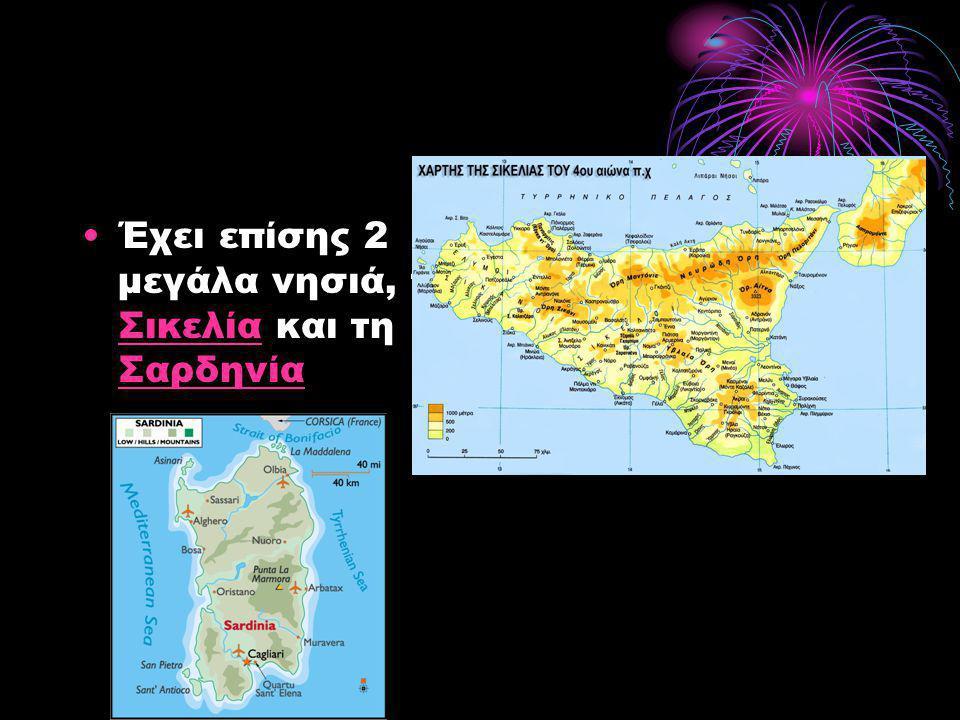 •Έχει επίσης 2 μεγάλα νησιά, τη Σικελία και τη Σαρδηνία Σικελία Σαρδηνία