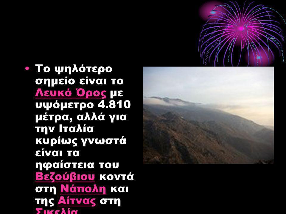 •Το ψηλότερο σημείο είναι το Λευκό Όρος με υψόμετρο 4.810 μέτρα, αλλά για την Ιταλία κυρίως γνωστά είναι τα ηφαίστεια του Βεζούβιου κοντά στη Νάπολη και της Αίτνας στη Σικελία Λευκό Όρος ΒεζούβιουΝάποληΑίτνας Σικελία