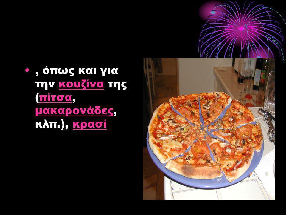 •, όπως και για την κουζίνα της (πίτσα, μακαρονάδες, κλπ.), κρασίκουζίναπίτσα μακαρονάδεςκρασί