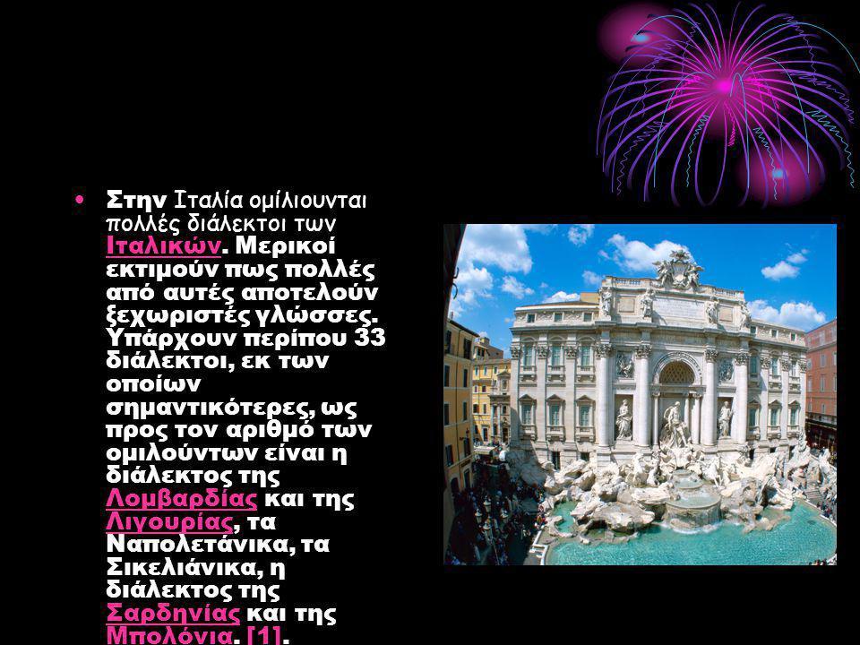 •Στην Ιταλία ομίλιουνται πολλές διάλεκτοι των Ιταλικών. Μερικοί εκτιμούν πως πολλές από αυτές αποτελούν ξεχωριστές γλώσσες. Υπάρχουν περίπου 33 διάλεκ