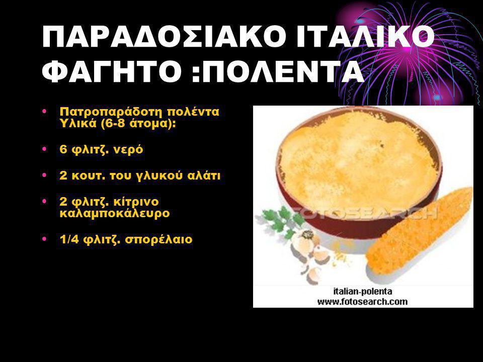ΠΑΡΑΔΟΣΙΑΚΟ ΙΤΑΛΙΚΟ ΦΑΓΗΤΟ :ΠΟΛΕΝΤΑ •Πατροπαράδοτη πολέντα Υλικά (6-8 άτομα): •6 φλιτζ. νερό •2 κουτ. του γλυκού αλάτι •2 φλιτζ. κίτρινο καλαμποκάλευρ