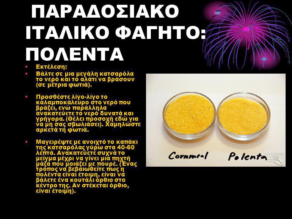 ΠΑΡΑΔΟΣΙΑΚΟ ΙΤΑΛΙΚΟ ΦΑΓΗΤΟ: ΠΟΛΕΝΤΑ •Εκτέλεση: •Βάλτε σε μια μεγάλη κατσαρόλα το νερό και το αλάτι να βράσουν (σε μέτρια φωτιά).