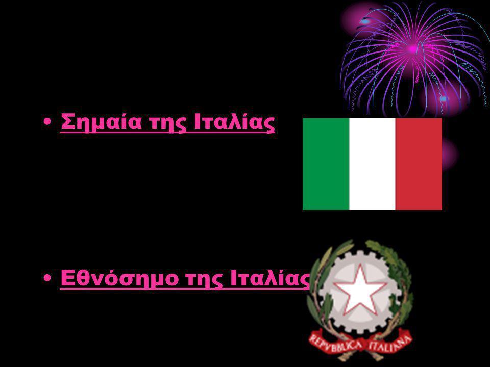 •Σημαία της ΙταλίαςΣημαία της Ιταλίας •Εθνόσημο της ΙταλίαςΕθνόσημο της Ιταλίας