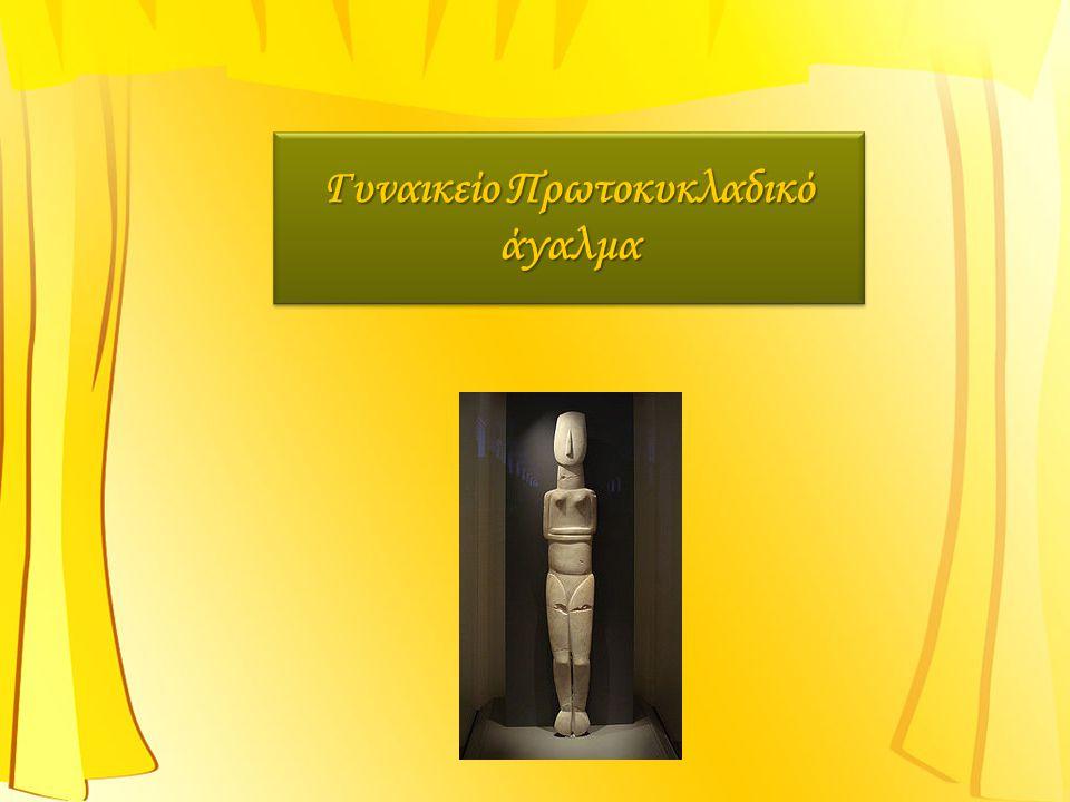 Η «Ταυτότητά» του Το Έκθεμα του Εθνικού Αρχαιολογικού Μουσείου είναι πρώιμο καλλιτέχνημα των Κυκλάδων που βρέθηκε στην Αμοργό.ΚυκλάδωνΑμοργό