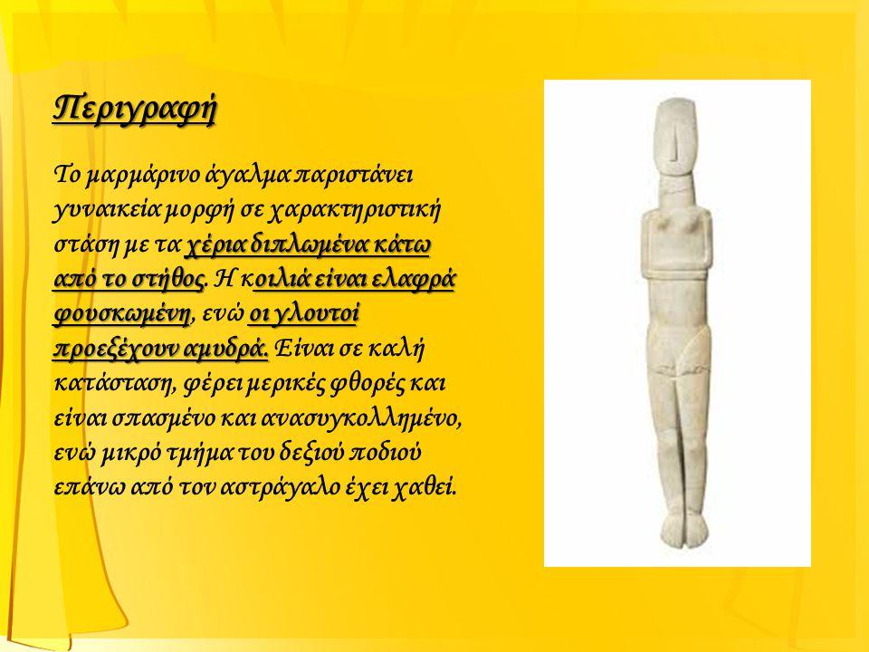 Περιγραφή χέρια διπλωμένα κάτω από το στήθοςοιλιά είναι ελαφρά φουσκωμένηοι γλουτοί προεξέχουν αμυδρά. Το μαρμάρινο άγαλμα παριστάνει γυναικεία μορφή