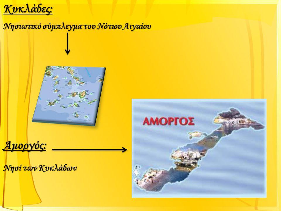 Κυκλάδες: Νησιωτικό σύμπλεγμα του Νότιου Αιγαίου Αμοργός: Νησί των Κυκλάδων