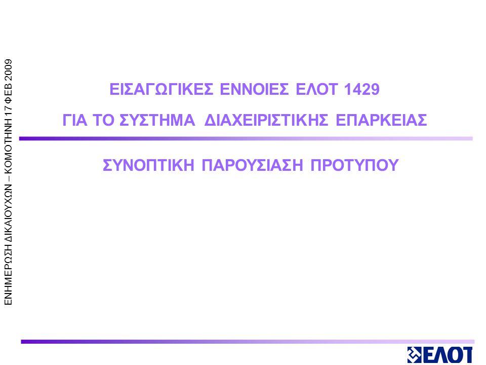 ΕΝΗΜΕΡΩΣΗ ΔΙΚΑΙΟΥΧΩΝ – KOMOTHNH 17 ΦΕΒ 2009 ΚΕΦΑΛΑΙΑ ΠΡΟΤΥΠΟΥ ΕΛΟΤ 1429 Κεφάλαιο 1: Αντικείμενο Κεφάλαιο 2: Τυποποιητικές Παραπομπές Κεφάλαιο 3: Όροι και Ορισμοί εννοιών Κεφάλαιο 4: Σύστημα Διαχειριστικής Επάρκειας Κεφάλαιο 5: Διοίκηση και οργάνωση Κεφάλαιο 6: Ανθρώπινο δυναμικό και υλικοτεχνική υποδομή Κεφάλαιο 7: Υλοποίηση έργου Κεφάλαιο 8: Απολογισμός, Ανάλυση και Αξιολόγηση Αποτελεσμάτων 7.1 Διεργασίες Έναρξης του Έργου 7.2 Διεργασίες Σχεδιασμού 7.3 Εκτέλεση με ίδια μέσα / Ανάθεση συμβάσεων με δημόσιο διαγωνισμό 7.4 Παρακολούθηση της εκτέλεσης του έργου 7.5 Διεργασίες διαχειριστικού κλεισίματος του έργου