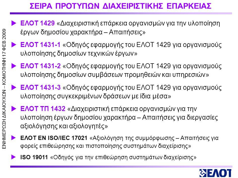 ΕΝΗΜΕΡΩΣΗ ΔΙΚΑΙΟΥΧΩΝ – KOMOTHNH 17 ΦΕΒ 2009 ΜΝΗΜΟΝΙΟ ΣΥΝΕΡΓΑΣΙΑΣ ΥΠΟΙΟ-ΕΛΟΤ  Εκπόνηση και έκδοση Ελληνικού Προτύπου Διαχείρισης Έργων (ΕΠΔΕ)  Εκπόνηση και έκδοση Οδηγού Εφαρμογής του ΕΠΔΕ  Εκπόνηση και έκδοση Κανονισμού Αξιολόγησης της Συμμόρφωσης των Φορέων σύμφωνα με τις απαιτήσεις του ΕΠΔΕ  Εκπόνηση Οδηγών εκπαίδευσης εσωτερικών ή/και εξωτερικών επιθεωρητών αξιολόγησης και επιτήρησης του συστήματος διαχείρισης επάρκειας  Παροχή εκπαιδευτικών σεμιναρίων ως ακολούθως:  40 εκπαιδευτικές/πιλοτικές επιθεωρήσεις δυνητικών δικαιούχων  4 σεμινάρια σε (80) στελέχη διαχειριστικών αρχών  4 σεμινάρια σε (40)επιθεωρητές  10 ενημερωτικά σεμινάρια σε (200)δυνητικούς δικαιούχους
