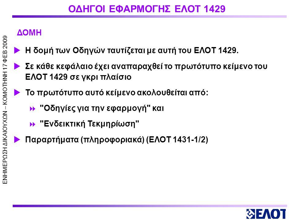 ΕΝΗΜΕΡΩΣΗ ΔΙΚΑΙΟΥΧΩΝ – KOMOTHNH 17 ΦΕΒ 2009 ΟΔΗΓΟΙ ΕΦΑΡΜΟΓΗΣ ΕΛΟΤ 1429  Παροχή κατάλληλης καθοδήγησης για την επεξήγηση των απαιτήσεων του προτύπου ΕΛΟΤ 1429  Εξειδίκευση των απαιτήσεων στις περιπτώσεις όπου το ΕΛΟΤ 1429 αναφέρεται με τους όρους «όταν / εάν / όπου απαιτείται, μπορεί να», «κατάλληλες» ή «απαραίτητες» π.χ.