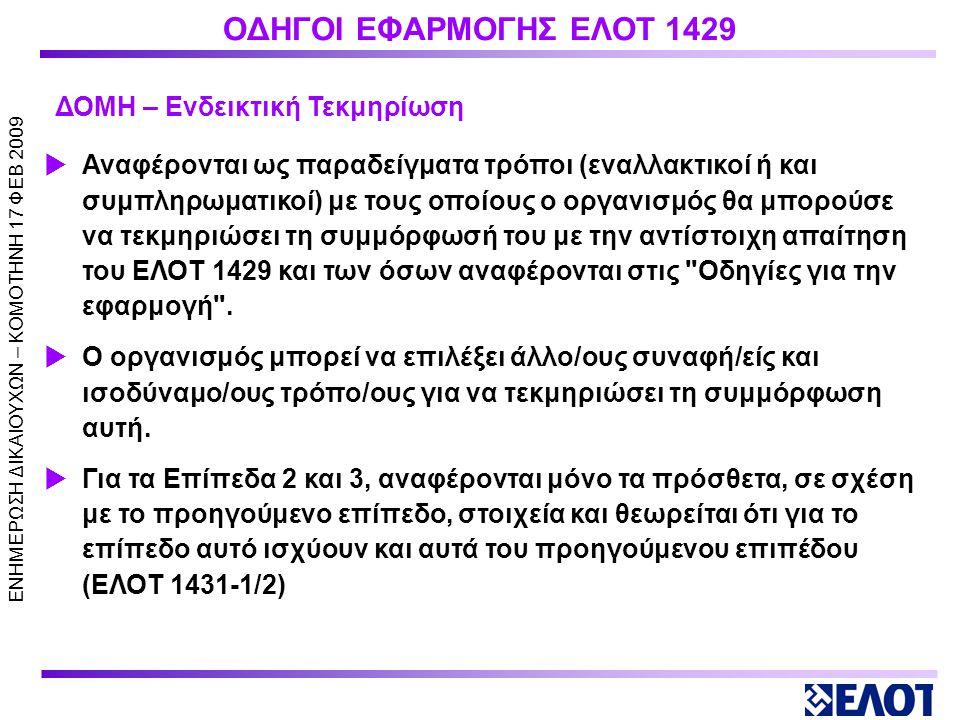 ΕΝΗΜΕΡΩΣΗ ΔΙΚΑΙΟΥΧΩΝ – KOMOTHNH 17 ΦΕΒ 2009 ΟΔΗΓΟΙ ΕΦΑΡΜΟΓΗΣ ΕΛΟΤ 1429  Η δομή των Οδηγών ταυτίζεται με αυτή του ΕΛΟΤ 1429.