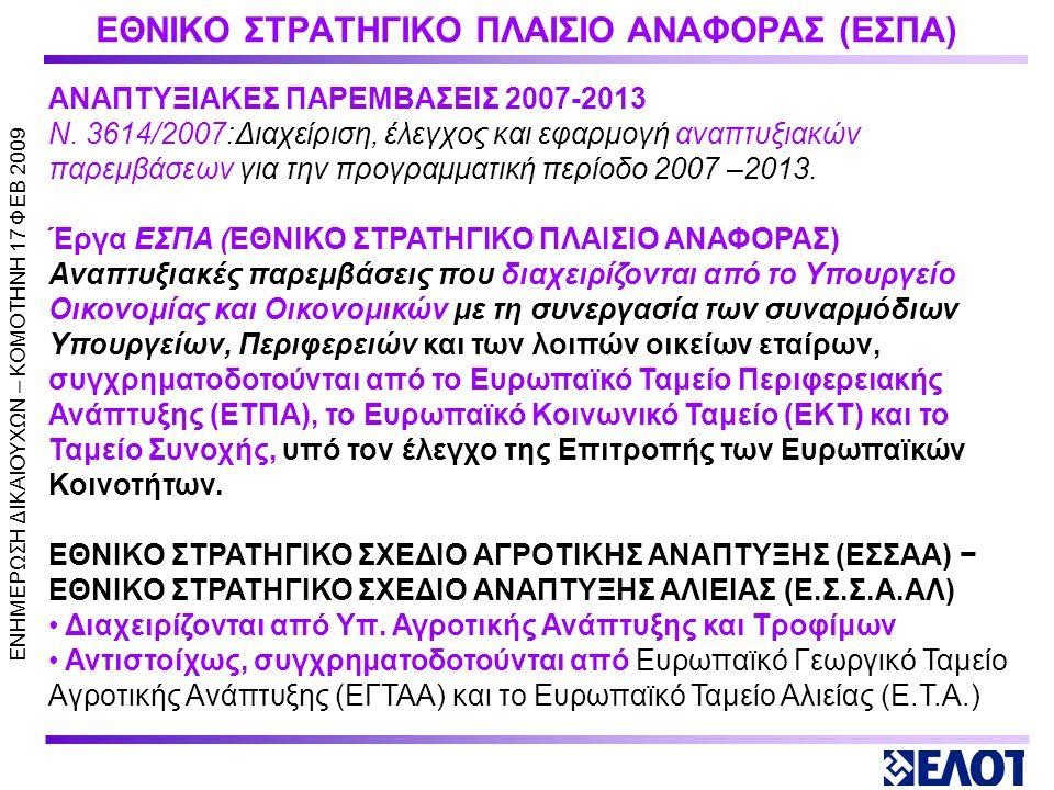 ΕΝΗΜΕΡΩΣΗ ΔΙΚΑΙΟΥΧΩΝ – KOMOTHNH 17 ΦΕΒ 2009 ΕΝΑΡΞΗ ΤΟΥ ΕΡΓΟΥ - ΝΕΑ Οι διεργασίες έναρξης του έργου περιλαμβάνουν τις απαιτούμενες ενέργειες για την εξασφάλιση της ωρίμανσης και της χρηματοδότησής του/ *συμπεριλαμβανομένου του προσδιορισμού της αναγκαιότητας του έργου και των άμεσα ωφελούμενων του έργου Ένταξη του έργου σε πρόγραμμα χρηματοδότησης Για τα συγχρηματοδοτούμενα έργα ΕΣΠΑ  Απόφαση ένταξης της πράξης σε επιχειρησιακό πρόγραμμα του ΕΣΠΑ 2007-2013 και υπογραφή του συμφώνου αποδοχής των όρων της απόφασης ένταξης Με την Υπουργική Απόφαση Συστήματος Διαχείρισης (ΥΠΑΣΥΔ- 14053/ΕΥΣ 1749 της 27ης Μαρτίου 2008) ορίζονται ο τύπος και το περιεχόμενο της απόφασης ένταξης πράξης στο επιχειρησιακό πρόγραμμα, οι όροι ένταξης και οι υποχρεώσεις των δικαιούχων (σύμφωνο) και προσδιορίζονται τα απαιτούμενα στοιχεία για την εγγραφή της πράξης σε συλλογική απόφαση του προγράμματος δημοσίων επενδύσεων (ΣΑΕ)
