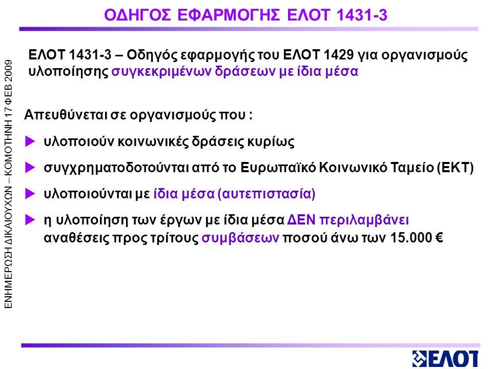 ΕΝΗΜΕΡΩΣΗ ΔΙΚΑΙΟΥΧΩΝ – KOMOTHNH 17 ΦΕΒ 2009 ΟΔΗΓΟΙ ΕΦΑΡΜΟΓΗΣ ΕΛΟΤ 1429 – ΕΛΟΤ 1431-1/2 Στο Επίπεδο αυτό, ο οργανισμός θα πρέπει:  να παρακολουθεί συστηματικά, μέσω δεικτών, την επίδοση των διεργασιών του  να αξιοποιεί τα δεδομένα αυτά για συνεχή βελτίωση των διεργασιών του Επίπεδα Διαχειριστικής Επάρκειας – Επίπεδο 3 Συστηματική Παρακολούθηση και συνεχής Βελτίωση