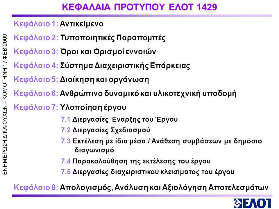 ΕΝΗΜΕΡΩΣΗ ΔΙΚΑΙΟΥΧΩΝ – KOMOTHNH 17 ΦΕΒ 2009 ΟΔΗΓΟΣ ΕΦΑΡΜΟΓΗΣ ΕΛΟΤ 1431-3 Απευθύνεται σε οργανισμούς που :  υλοποιούν κοινωνικές δράσεις κυρίως  συγχρηματοδοτούνται από το Ευρωπαϊκό Κοινωνικό Ταμείο (ΕΚΤ)  υλοποιούνται με ίδια μέσα (αυτεπιστασία)  η υλοποίηση των έργων με ίδια μέσα ΔΕΝ περιλαμβάνει αναθέσεις προς τρίτους συμβάσεων ποσού άνω των 15.000 € ΕΛΟΤ 1431-3 – Οδηγός εφαρμογής του ΕΛΟΤ 1429 για οργανισμούς υλοποίησης συγκεκριμένων δράσεων με ίδια μέσα