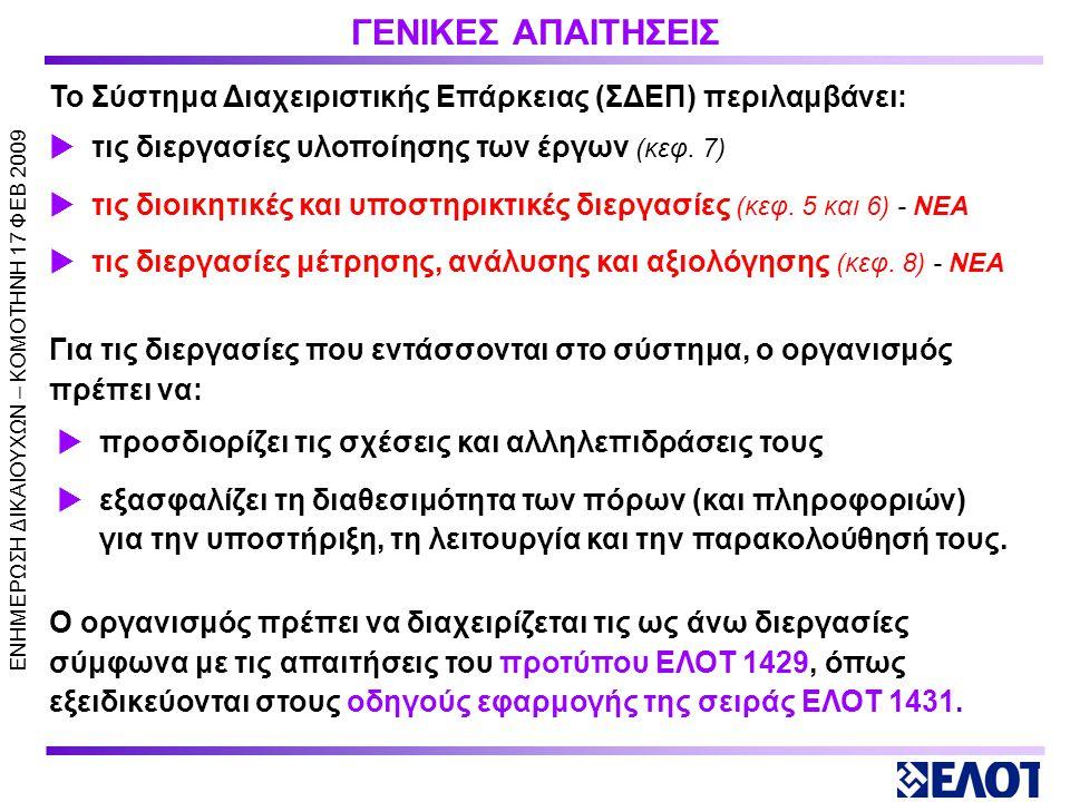 ΕΝΗΜΕΡΩΣΗ ΔΙΚΑΙΟΥΧΩΝ – KOMOTHNH 17 ΦΕΒ 2009 ΓΕΝΙΚΕΣ ΑΠΑΙΤΗΣΕΙΣ  εγκαταστήσει  εφαρμόζει  τεκμηριώνει και  διατηρεί ενεργό Ο οργανισμός πρέπει να: Σύστημα Διαχειριστικής Επάρκειας (ΣΔΕΠ) προκειμένου να διασφαλίζει την ικανότητά του να:  υλοποιεί έργα σύμφωνα με το εθνικό και κοινοτικό δίκαιο, με αποτελεσματικότητα και αποδοτικότητα και  βελτιώνει συνεχώς τις επιδόσεις του Υλοποίηση Έργου: διεργασίες που περιλαμβάνονται στον κύκλο ζωής του έργου από τη διαπίστωση της ανάγκης μέχρι την οριστική παραλαβή του έργου.