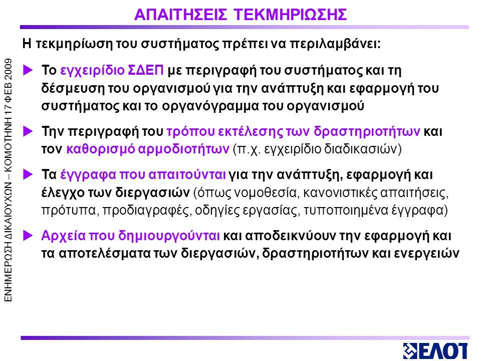 ΕΝΗΜΕΡΩΣΗ ΔΙΚΑΙΟΥΧΩΝ – KOMOTHNH 17 ΦΕΒ 2009 ΓΕΝΙΚΕΣ ΑΠΑΙΤΗΣΕΙΣ  τις διεργασίες υλοποίησης των έργων (κεφ.