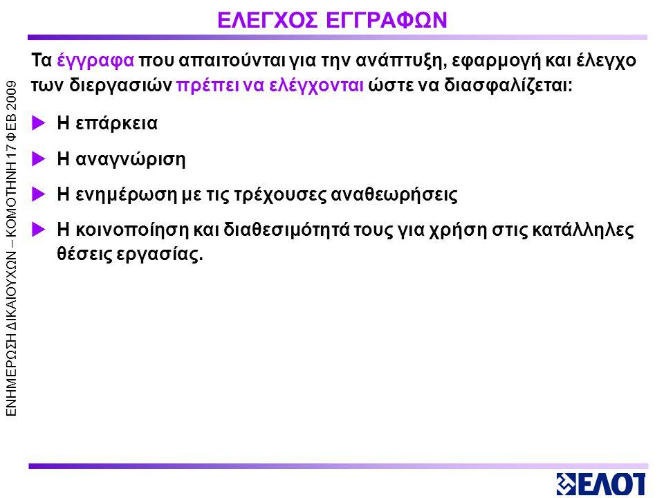 ΕΝΗΜΕΡΩΣΗ ΔΙΚΑΙΟΥΧΩΝ – KOMOTHNH 17 ΦΕΒ 2009 ΑΠΑΙΤΗΣΕΙΣ ΤΕΚΜΗΡΙΩΣΗΣ  Το εγχειρίδιο ΣΔΕΠ με περιγραφή του συστήματος και τη δέσμευση του οργανισμού για την ανάπτυξη και εφαρμογή του συστήματος και το οργανόγραμμα του οργανισμού  Την περιγραφή του τρόπου εκτέλεσης των δραστηριοτήτων και τον καθορισμό αρμοδιοτήτων (π.χ.