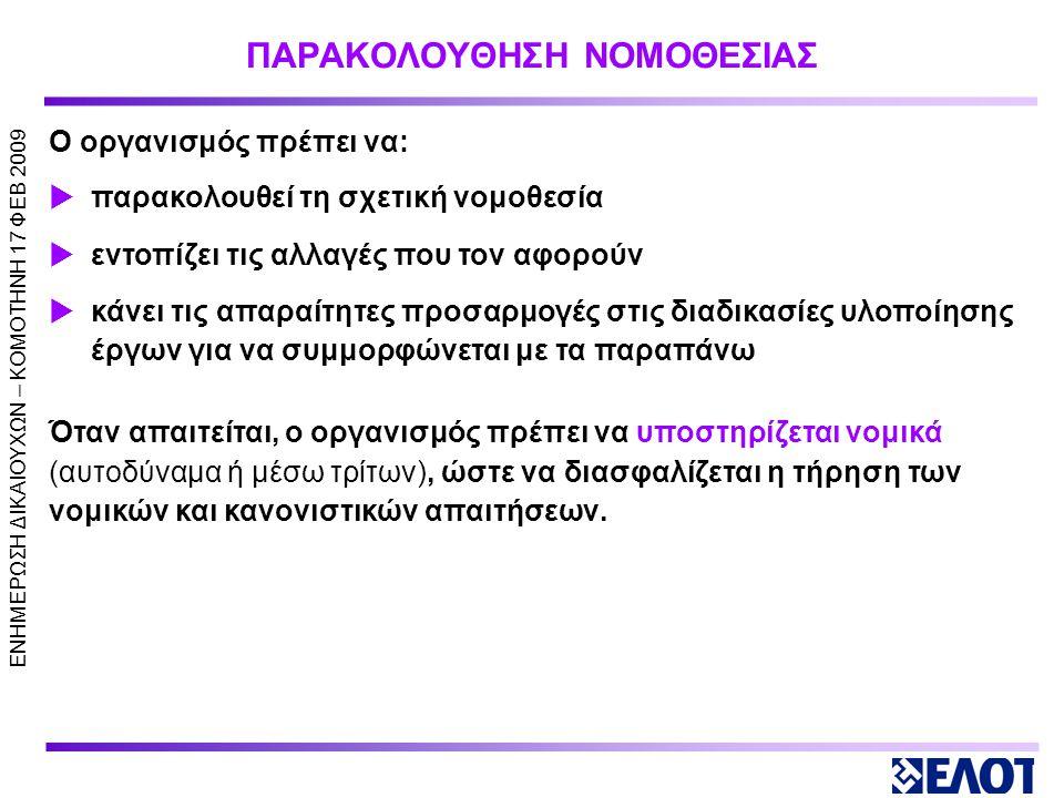 ΕΝΗΜΕΡΩΣΗ ΔΙΚΑΙΟΥΧΩΝ – KOMOTHNH 17 ΦΕΒ 2009 ΕΛΕΓΧΟΣ ΑΡΧΕΙΩΝ  Διατηρούνται όσο απαιτείται  είναι εύκολα ανακτήσιμα και αναγνώσιμα Τα αρχεία πρέπει να :  η ταυτοποίηση  η ακεραιότητα  η μη αλλοίωση των αποτελεσμάτων  η προστασία τους Σε ότι αφορά στα αρχεία, πρέπει να διασφαλίζεται: