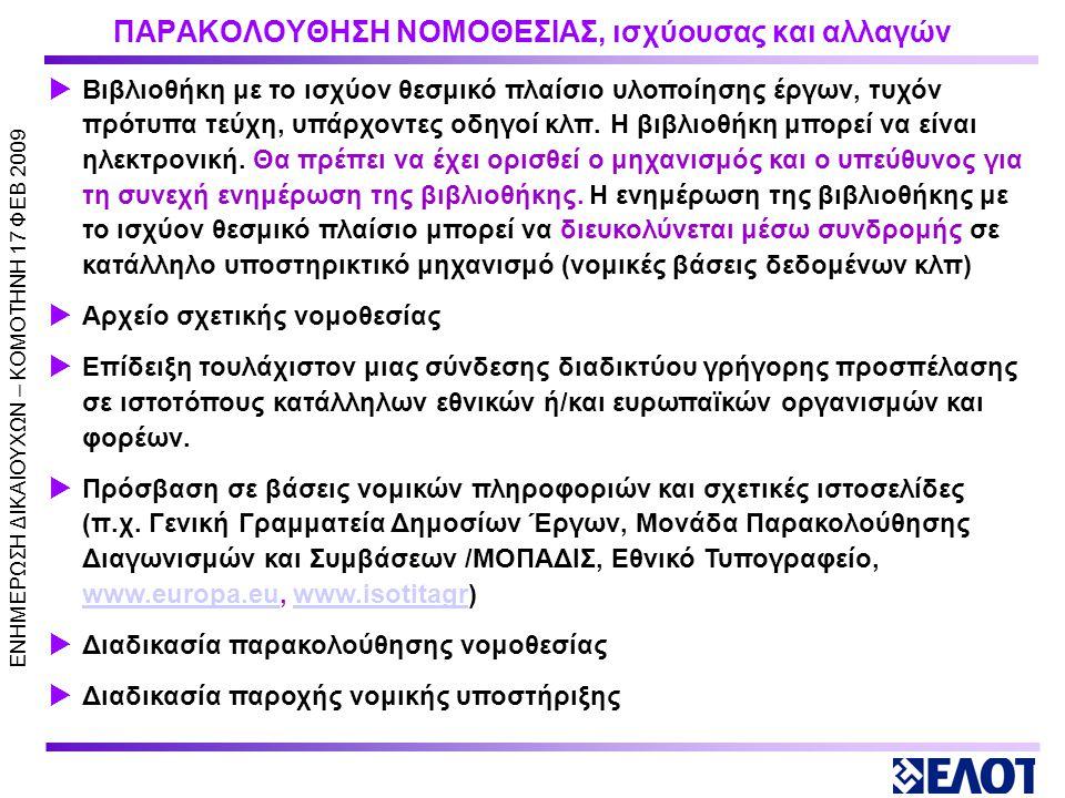 ΕΝΗΜΕΡΩΣΗ ΔΙΚΑΙΟΥΧΩΝ – KOMOTHNH 17 ΦΕΒ 2009 ΠΑΡΑΚΟΛΟΥΘΗΣΗ ΝΟΜΟΘΕΣΙΑΣ  παρακολουθεί τη σχετική νομοθεσία  εντοπίζει τις αλλαγές που τον αφορούν  κάνει τις απαραίτητες προσαρμογές στις διαδικασίες υλοποίησης έργων για να συμμορφώνεται με τα παραπάνω Ο οργανισμός πρέπει να: Όταν απαιτείται, ο οργανισμός πρέπει να υποστηρίζεται νομικά (αυτοδύναμα ή μέσω τρίτων), ώστε να διασφαλίζεται η τήρηση των νομικών και κανονιστικών απαιτήσεων.