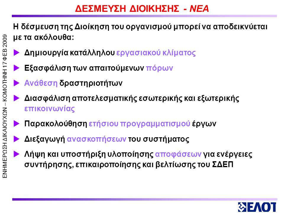 ΕΝΗΜΕΡΩΣΗ ΔΙΚΑΙΟΥΧΩΝ – KOMOTHNH 17 ΦΕΒ 2009 ΔΙΟΙΚΗΣΗ ΤΟΥ ΟΡΓΑΝΙΣΜΟΥ Διοίκηση του οργανισμού νοείται το ανώτατο όργανο που κατά τις καταστατικές διατάξεις έχει τη διοικητική ευθύνη των μονάδων/στελεχών που εκτελούν τις πέντε (5) βασικές λειτουργίες υλοποίησης έργων/ 1.προγραμματισμός, 2.σχεδιασμός και ωρίμανση, 3.