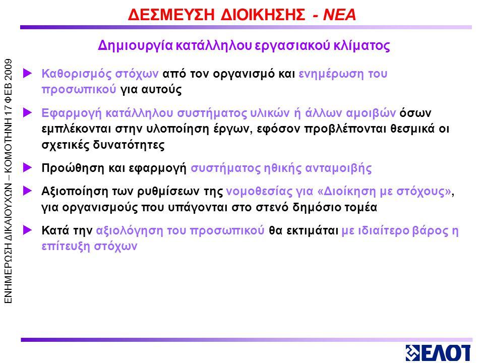 ΕΝΗΜΕΡΩΣΗ ΔΙΚΑΙΟΥΧΩΝ – KOMOTHNH 17 ΦΕΒ 2009 ΔΕΣΜΕΥΣΗ ΔΙΟΙΚΗΣΗΣ - ΝΕΑ  Δημιουργία κατάλληλου εργασιακού κλίματος  Εξασφάλιση των απαιτούμενων πόρων  Ανάθεση δραστηριοτήτων  Διασφάλιση αποτελεσματικής εσωτερικής και εξωτερικής επικοινωνίας  Παρακολούθηση ετήσιου προγραμματισμού έργων  Διεξαγωγή ανασκοπήσεων του συστήματος  Λήψη και υποστήριξη υλοποίησης αποφάσεων για ενέργειες συντήρησης, επικαιροποίησης και βελτίωσης του ΣΔΕΠ Η δέσμευση της Διοίκηση του οργανισμού μπορεί να αποδεικνύεται με τα ακόλουθα: