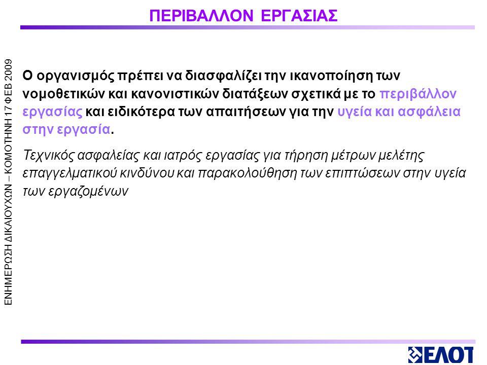 ΕΝΗΜΕΡΩΣΗ ΔΙΚΑΙΟΥΧΩΝ – KOMOTHNH 17 ΦΕΒ 2009 ΑΝΘΡΩΠΙΝΟ ΔΥΝΑΜΙΚΟ - ΝΕΑ Ενδεικτική Τεκμηρίωση  Πίνακας απαιτούμενου προσωπικού για την υλοποίηση του εγκεκριμένου προγράμματος έργων.
