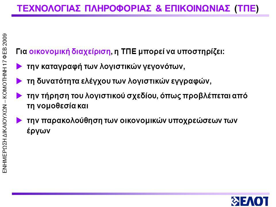 ΕΝΗΜΕΡΩΣΗ ΔΙΚΑΙΟΥΧΩΝ – KOMOTHNH 17 ΦΕΒ 2009 ΤΕΧΝΟΛΟΓΙΑΣ ΠΛΗΡΟΦΟΡΙΑΣ & ΕΠΙΚΟΙΝΩΝΙΑΣ (ΤΠΕ)  διαχείριση έργων,  οικονομική διαχείριση,  υποστηρικτικό λογισμικό  Χρήση κατάλληλου λογισμικού για:  παρακολούθηση των κύριων ημερομηνιών και σταδίων – φάσεων κάθε έργου  παρακολούθηση των βασικών οικονομικών στοιχείων και χρονικών στοιχείων ως προς το σύνολο των έργων του  Μέσω χρησιμοποίησης κατάλληλου λογισμικού παρακολουθεί την εξέλιξη του κάθε έργου και υποβάλει αναφορές παρακολούθησης έργων, σύμφωνα με τις απαιτήσεις επικοινωνίας της εκάστοτε εποπτεύουσας Αρχής (μηνιαίες, τριμηνιαίες αναφορές κλπ)