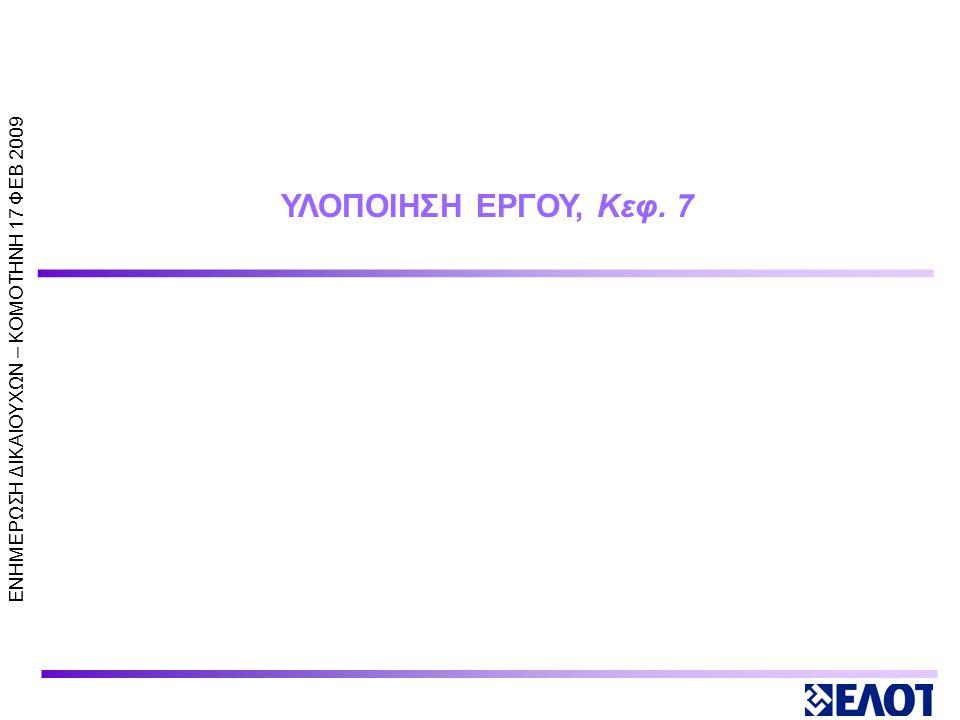 ΕΝΗΜΕΡΩΣΗ ΔΙΚΑΙΟΥΧΩΝ – KOMOTHNH 17 ΦΕΒ 2009 ΤΕΧΝΟΛΟΓΙΑΣ ΠΛΗΡΟΦΟΡΙΑΣ & ΕΠΙΚΟΙΝΩΝΙΑΣ (ΤΠΕ) Για οικονομική διαχείριση, η ΤΠΕ μπορεί να υποστηρίζει:  την καταγραφή των λογιστικών γεγονότων,  τη δυνατότητα ελέγχου των λογιστικών εγγραφών,  την τήρηση του λογιστικού σχεδίου, όπως προβλέπεται από τη νομοθεσία και  την παρακολούθηση των οικονομικών υποχρεώσεων των έργων